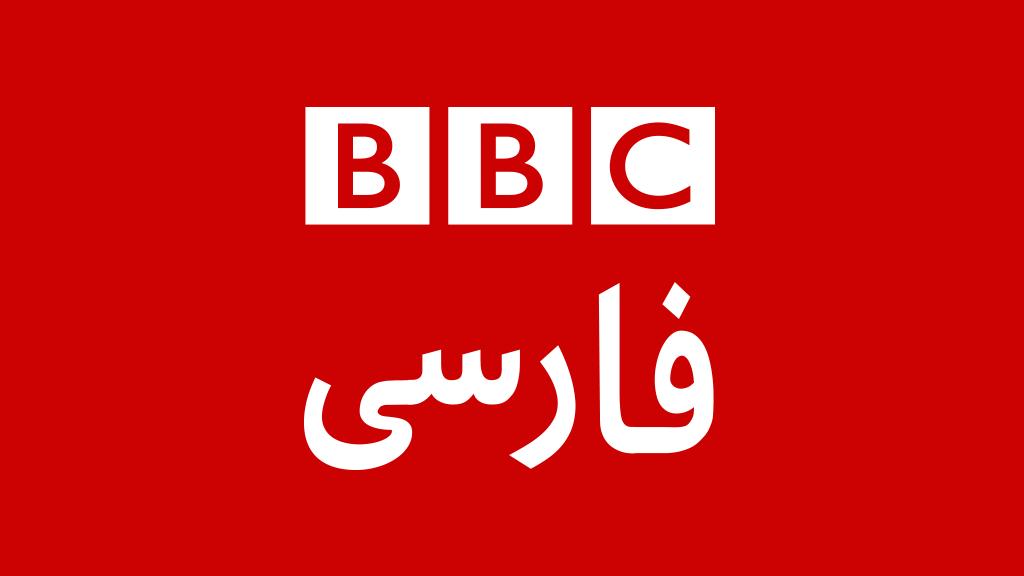 دانلود آهنگ خبر شبکه فارسی بی بی سی
