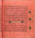 Page of an old Qur'an