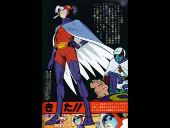 Battle of the Planets Jason (page 2) - Pics about space