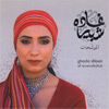 Ghada Shbeir album cover