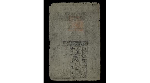 The back of the bank note. Copyright Trustees of the British Museum