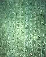 Detail from the Pyramid Texts