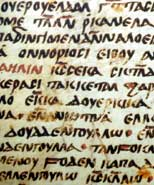 Detail of example of Coptic script