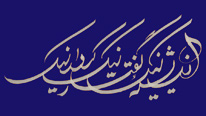 Good thoughts, good speech, good action - a Zoroastrian creed in Persian (Farsi) calligraphy © Stewart J. Thomas, palmstone.com