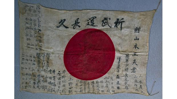 A Japanese flag from Burma in WW2