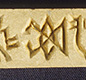 Seals from Mohenjo-Daro. The top seal has seven signs in Indus script (writing). <!-- Copyright J.M. Kenoyer/Harappa.com, Courtesy Dept. of Archaeology and Museums, Govt. of Pakistan -->