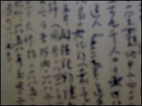 Hình chụp một trang của cuốn Ngục Trung Nhật Ký