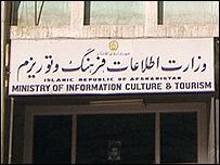 تابلو وزارت اطلاعات و فرهنگ افغانستان