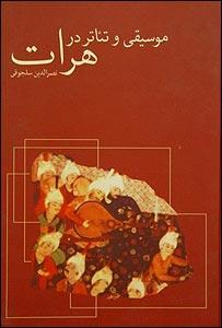 جلد کتاب موسيقی و تياتر در هرات