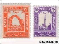 پست دولت افغانستان