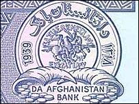 دافغانستان بانک