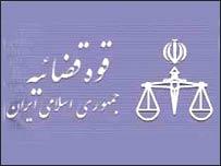 نشان قوه قضائیه ایران