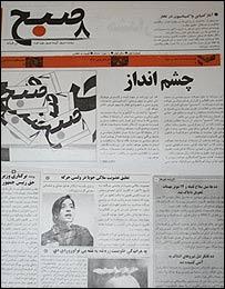 روزنامه 8 صیح