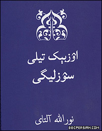 لغتنامه ازبکی