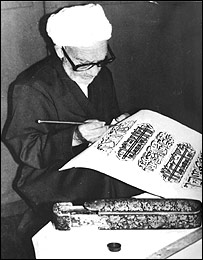 استاد محمدعلی عطار هروی، درحال خوشنویسی