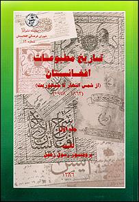 تاریخ مطبوعات افغانستان از 'شمس النهار تا جمهوریت'